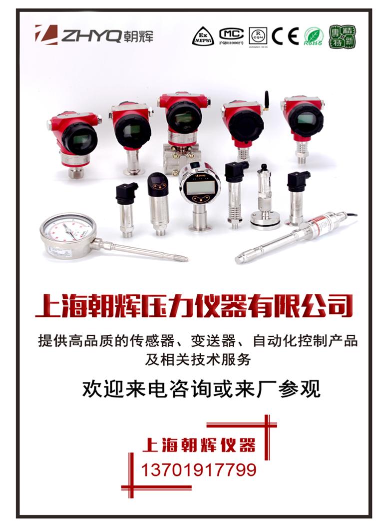 2021年压力变送器产品选型手册-上海朝辉压力仪器有限公司