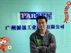 广州派晟工业技术有限公司 技术副总黎卓韬给大家拜个早年
