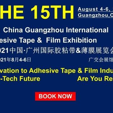 2021国际制造展|广州胶带展览会|202