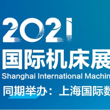 关于2021年上海机床展会的通知