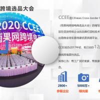 2021(广州)CCEE跨境选品展会