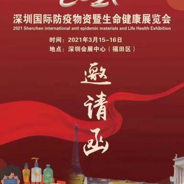 2021深圳国际防疫物资暨口罩产业链