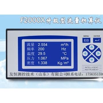 UHMC2000X智能流量积算仪