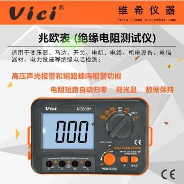 绝缘电阻测试仪VC60B+ 声光报警兆欧