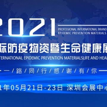 2021深圳全球防疫物资暨生命健康展