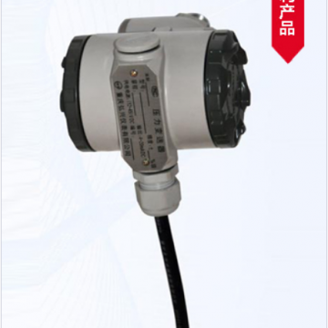 弘兴仪表HX600扩散硅压力变送器