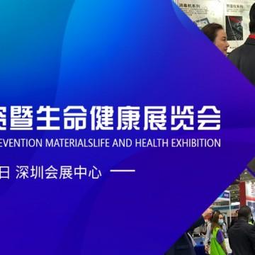2021深圳国际防疫物资暨.口罩产业生
