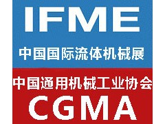 2021中国国际流体机械展览会