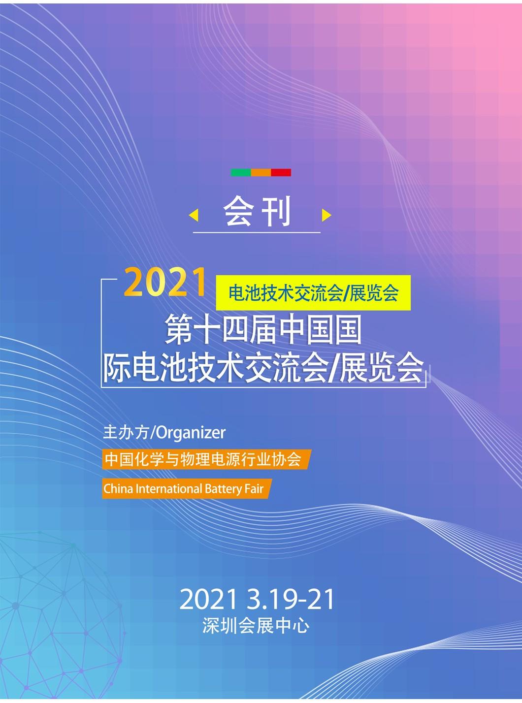 第十四届中国国际电池技术交流会/展览会  CIBF2021  全球动力电池  储能电池  3C电池