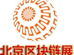 2021北京国际区块链展览会暨高峰论坛