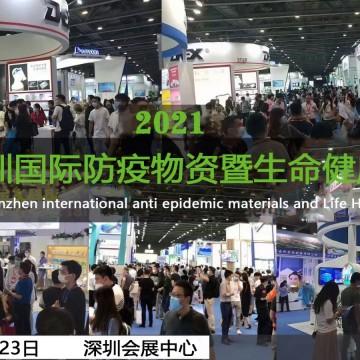 2021深圳国际防疫物资暨消毒感控设