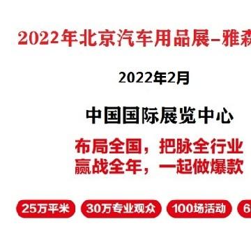 2022年北京雅森汽车用品展-2022年北