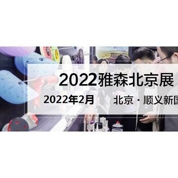 2022年北京汽车用品展-2022年北京雅