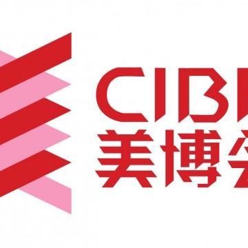 2021广州9月美博会广州美容业的盛典