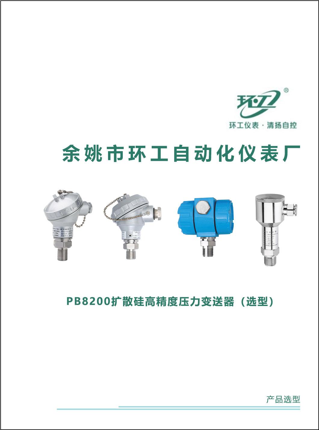 PB8200扩散硅高精度压力变送器-环工仪表-清扬自控