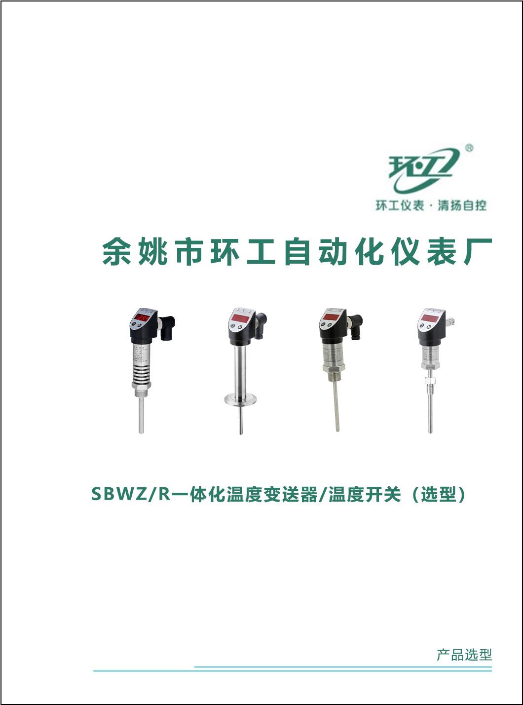 SBWZ/R一体化温度变送器/温度开关-环工仪表-清扬自控