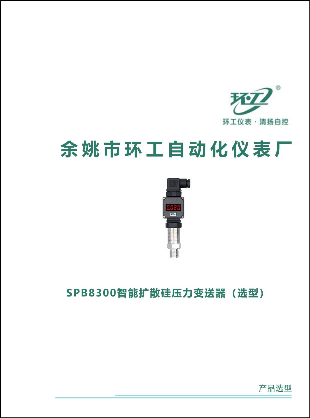 SPB8300智能扩散硅压力变送器-环工仪表-清扬自控