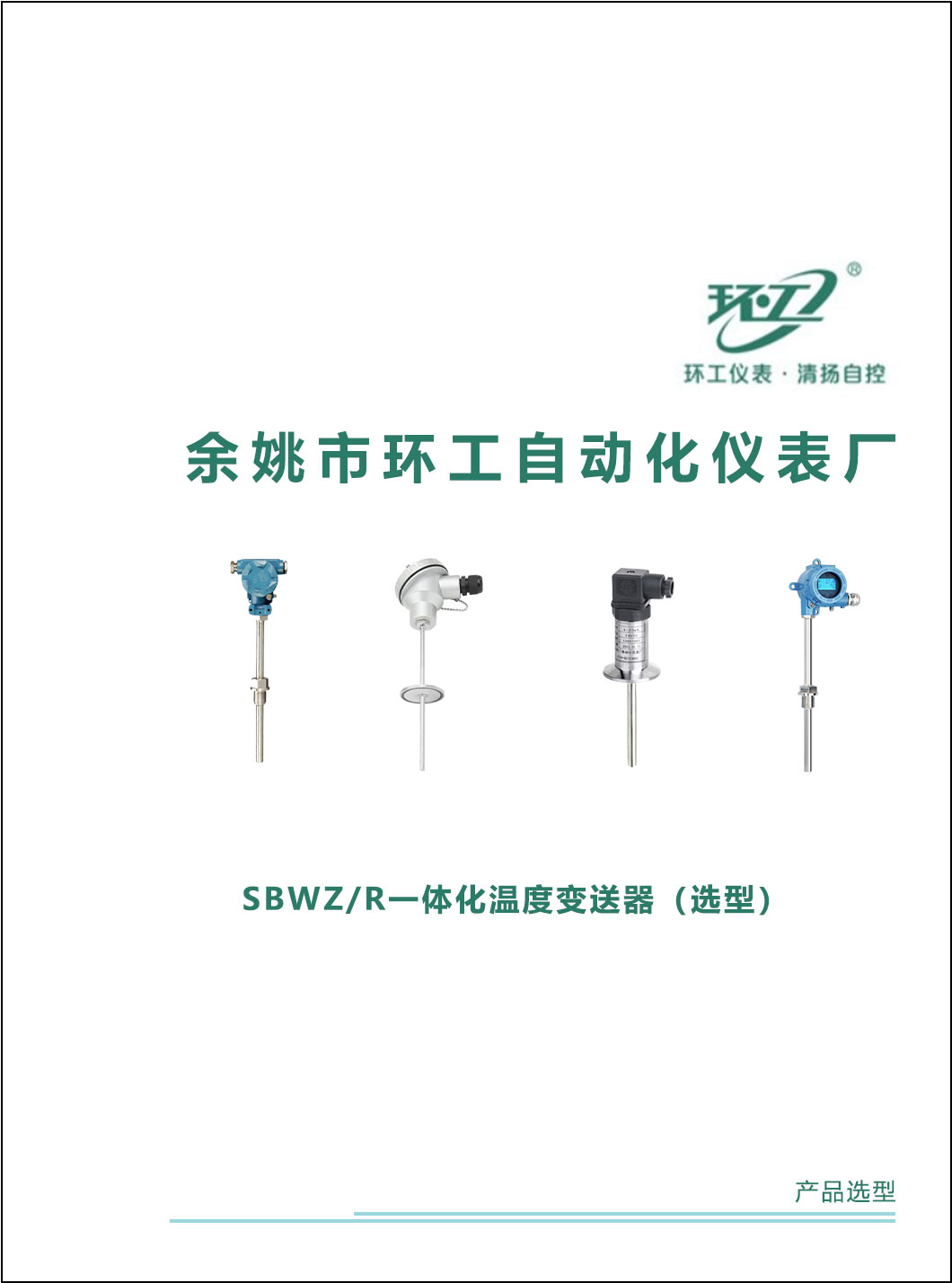 SBWZ/R一体化温度变送器-环工仪表-清扬自控