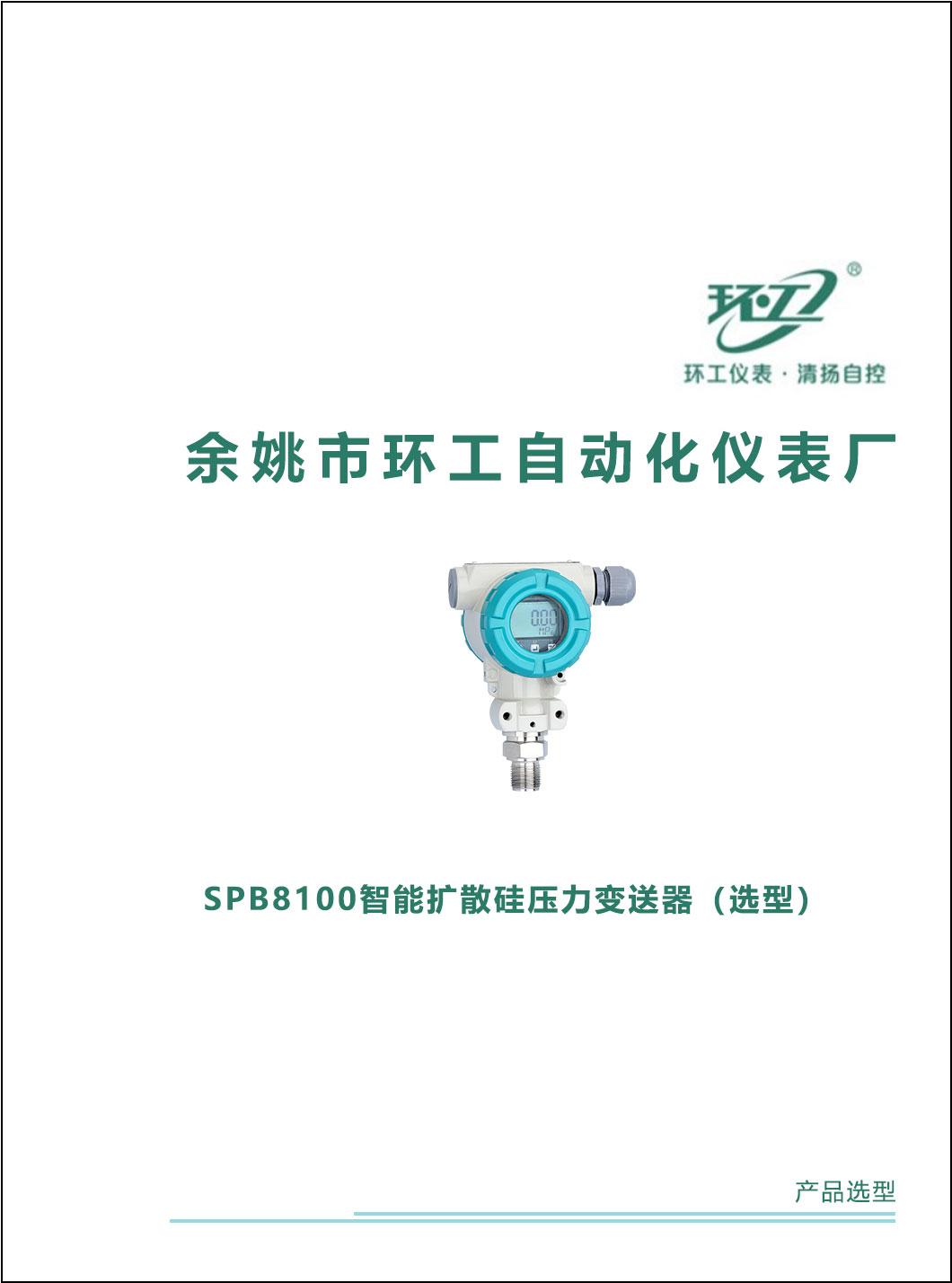 SPB8100智能扩散硅压力变送器-环工仪表-清扬自控