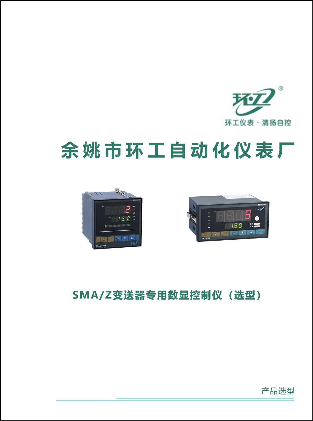 SMA/Z变送器专用数显控制仪-环工仪表-清扬自控