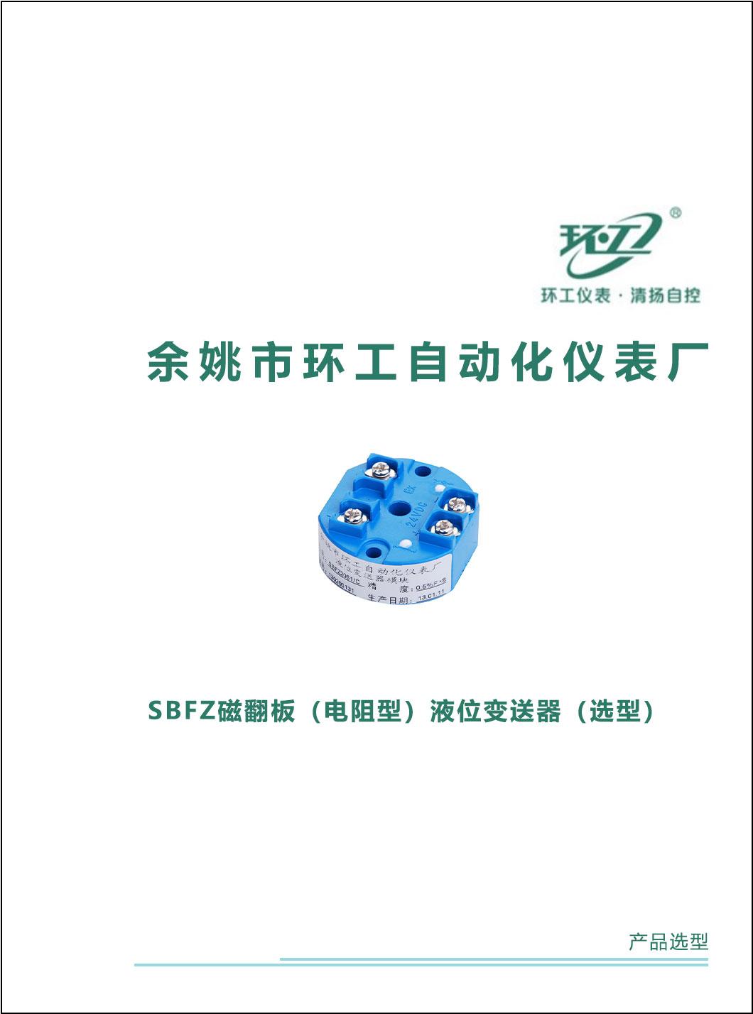 SBFZ磁翻板(电阻型)液位变送器-环工仪表-清扬自控