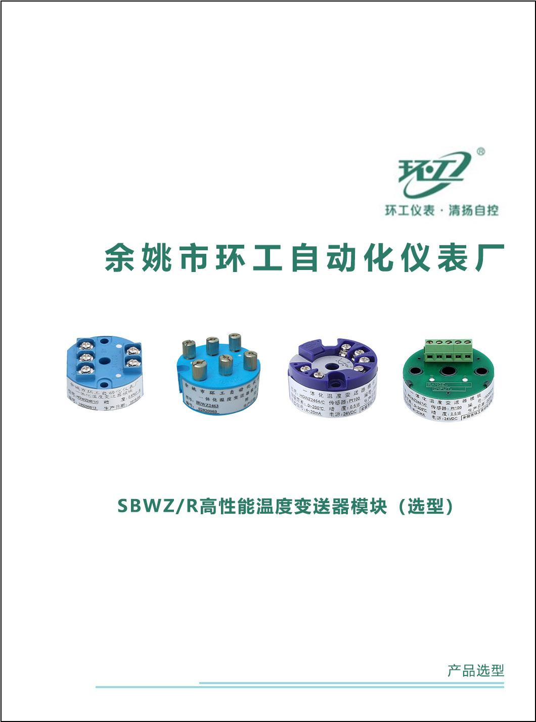 SBWZ/R高性能温度变送器模块-环工仪表-清扬自控