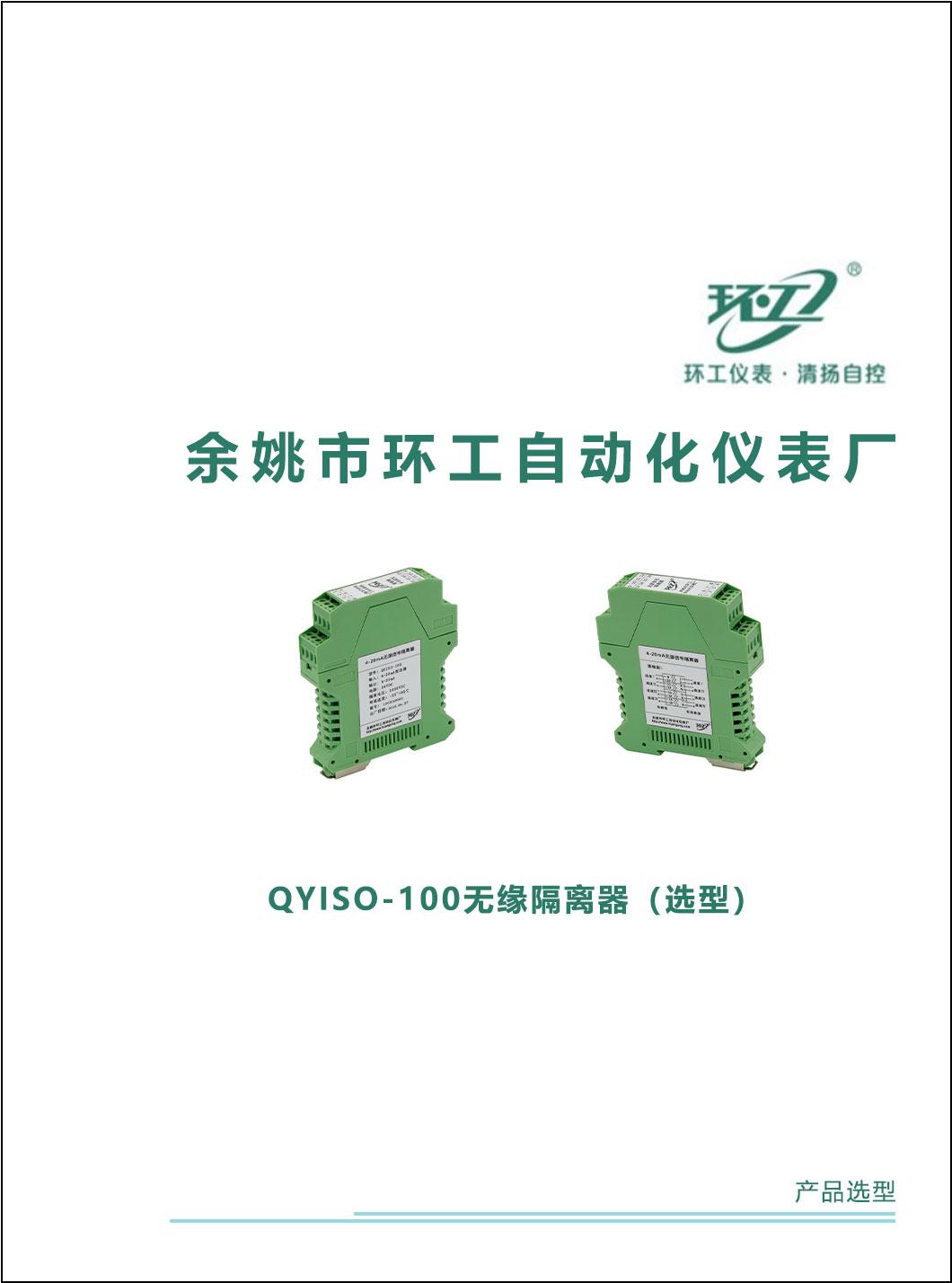 QYISO-100无缘隔离器-环工仪表-清扬自控