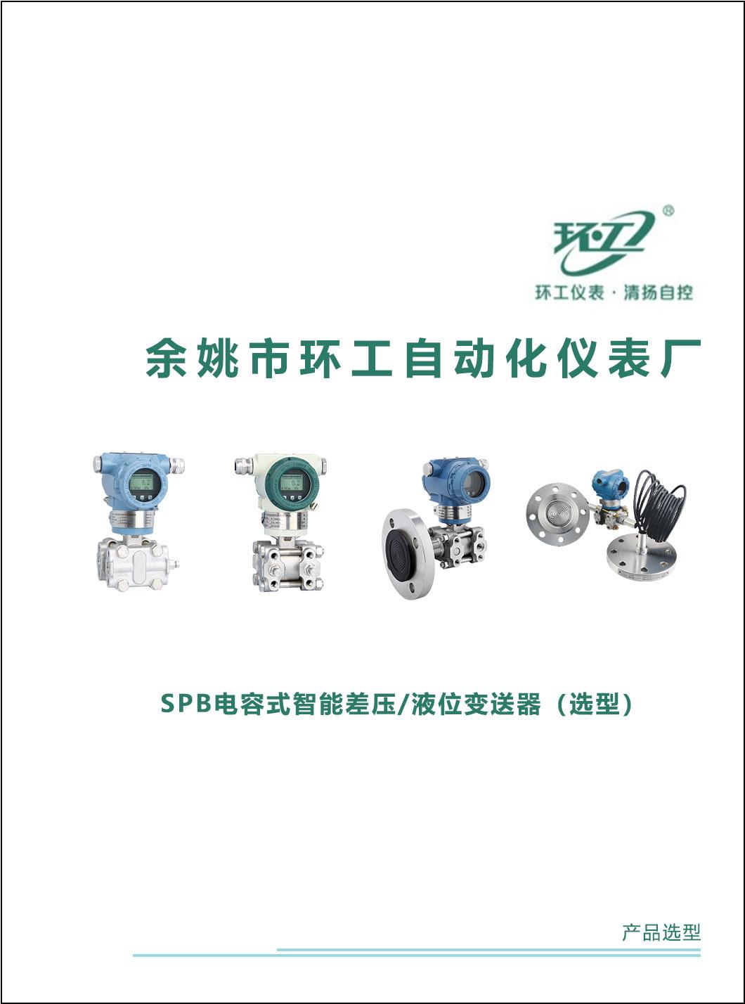SPB电容式智能差压/液位变送器-环工仪表-清扬自控