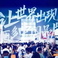 第14届2021(广州)CCEE跨境选品展会