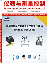 图页网-电子特刊之第二十二届中国环博会展览《仪表与测量控制》_2021年第2期