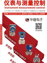 图页网-电子特刊之上海供热技术展览会《仪表与测量控制》2020年