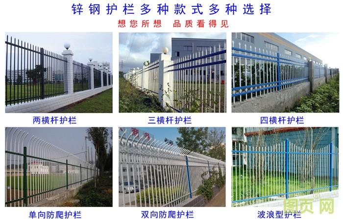 栅栏多种款式