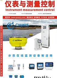 图页网-电子特刊之上海世环会系列展览《仪表与测量控制》_2021年第3期