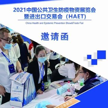 2021北京国际防疫物资暨进出口交易