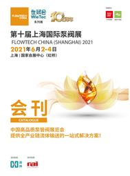 第十届上海国际泵阀展电子刊物  智慧供水专区  电机节能专区    工业环保专区