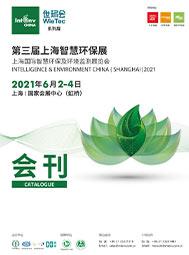 2021上海智慧环保展会刊  智慧水务  智慧园区  物联网智能感知