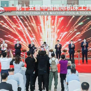 2022第十六届中国国际机床工具展览