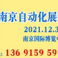 2021年南京国际工业自动化展会