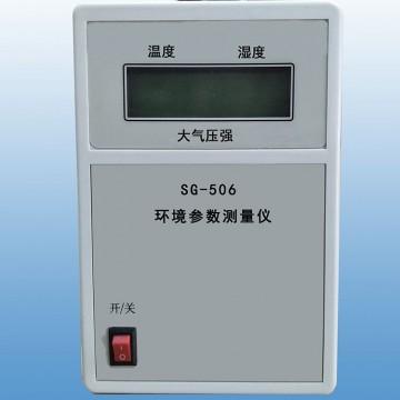 SG-506型环境参数测量仪 环境参数测