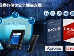 工业制造 数字未来 研华工业存储及安全软件为企业数据保驾护航