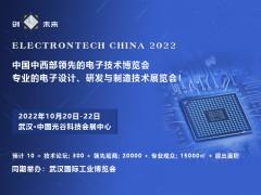 2022 武汉国际电子元器件、材料及生产设备展览会