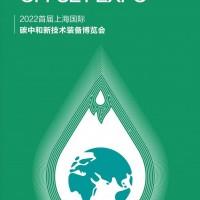 2022首届上海国际碳中和新技术装
