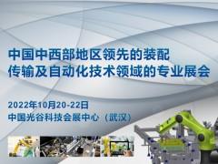 2022 中国(武汉)国际工业装配与自动化技术展览会